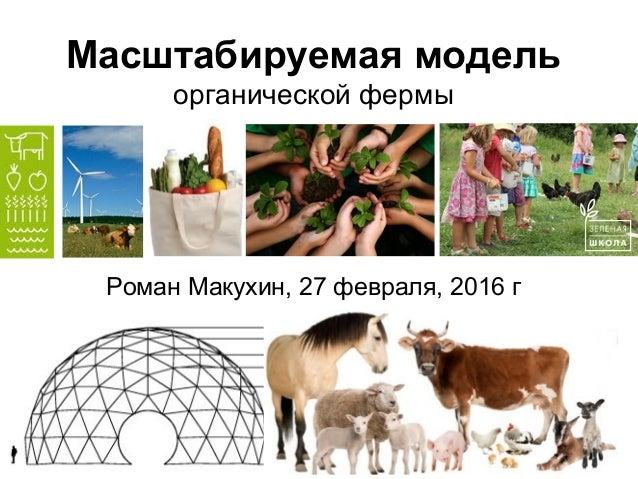Масштабируемая модель органической фермы Роман Макухин, 27 февраля, 2016 г