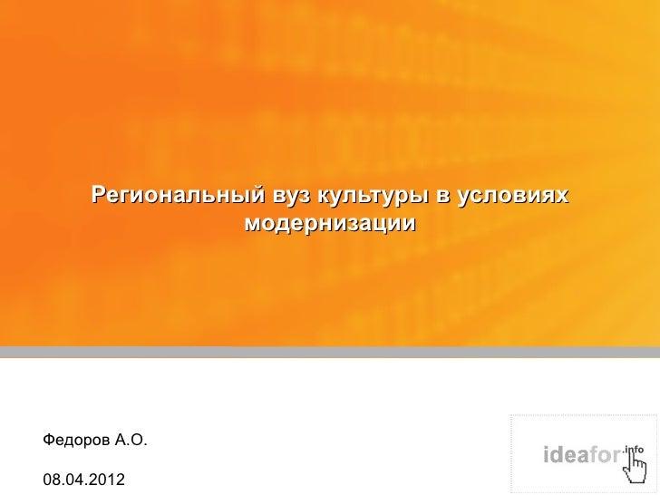 Региональный вуз культуры в условиях                модернизацииФедоров А.О.08.04.2012