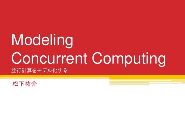 Modeling Concurrent Computing 並行計算をモデル化する 松下祐介