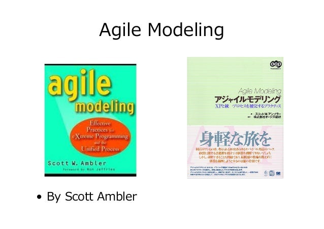 """""""Let's keep the modeling baby but throw out the bureaucracy bathwater"""" – Scott Ambler お湯を抜いても、⾚ちゃんまで流さないように。"""