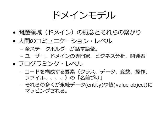 「寿司」のドメインモデル