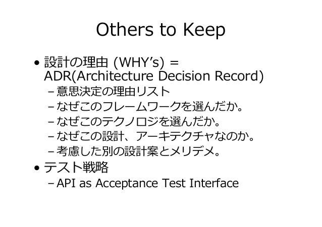 まとめ • 設計はソフトウェア開発においてこれまでもっと も⼤事な部分であるし、アジャイル開発でも、 もっとも⼤事な部分であり続けている。 • もっともシンプルなモデルセットを選び、それら をメンテナンスする。そして他のものはコードと テストに...