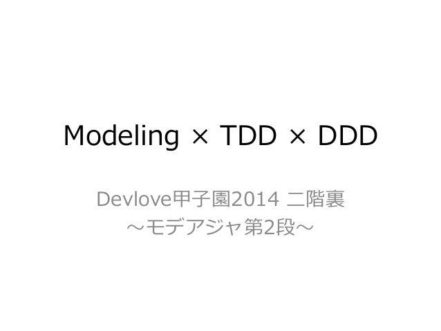 Modeling × TDD × DDD Devlove甲子園2014 二階裏 ~モデアジャ第2段~