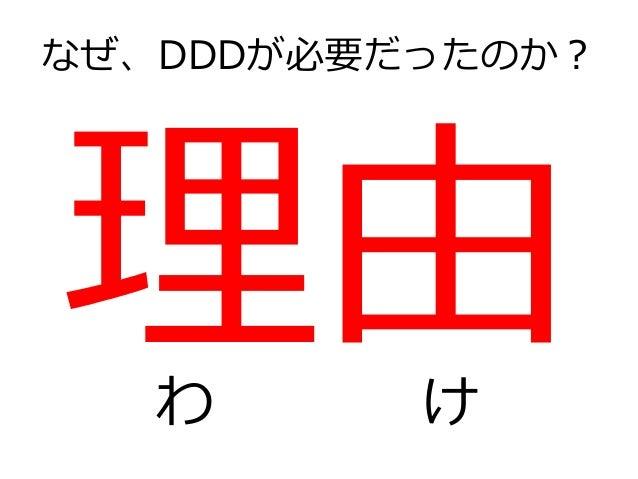わ け なぜ、DDDが必要だったのか?
