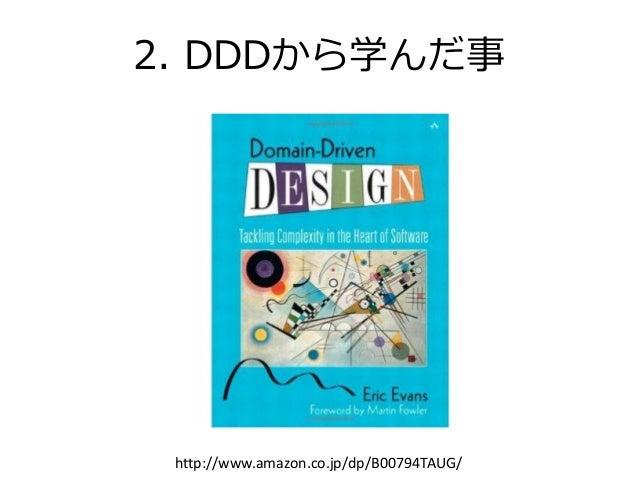 2. DDDから学んだ事 http://www.amazon.co.jp/dp/B00794TAUG/