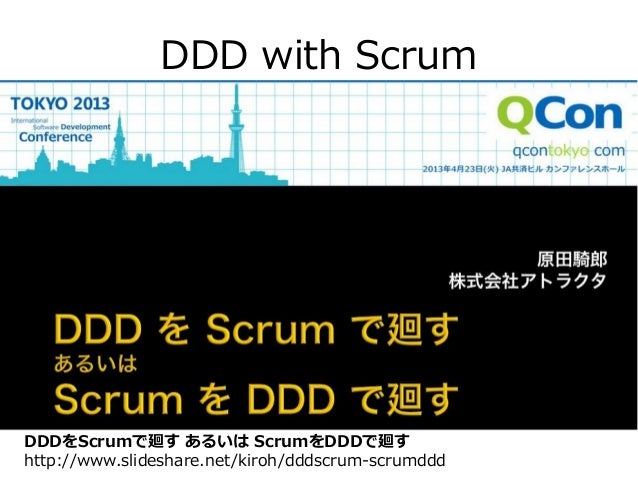 DDD with Scrum DDDをScrumで廻す あるいは ScrumをDDDで廻す http://www.slideshare.net/kiroh/dddscrum-scrumddd