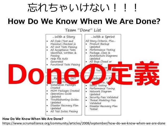 忘れちゃいけない!!! How Do We Know When We Are Done? Doneの定義 How Do We Know When We Are Done? https://www.scrumalliance.org/commun...