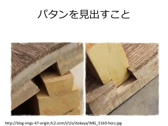 パタンを見出すこと http://blog-imgs-47-origin.fc2.com/i/t/o/itokaya/IMG_5160-horz.jpg