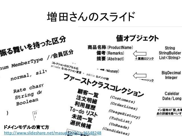 増田さんのスライド ドメインモデルの育て方 http://www.slideshare.net/masuda220/ss-36548248