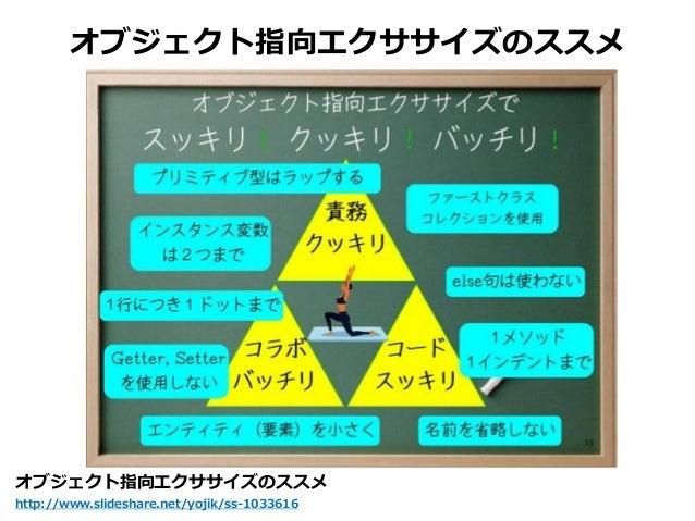 オブジェクト指向エクササイズのススメ オブジェクト指向エクササイズのススメ http://www.slideshare.net/yojik/ss-1033616