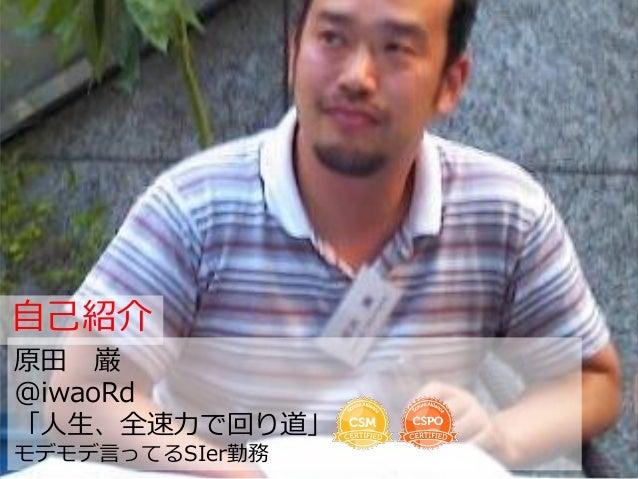自己紹介 原田 巌 @iwaoRd 「人生、全速力で回り道」 モデモデ言ってるSIer勤務