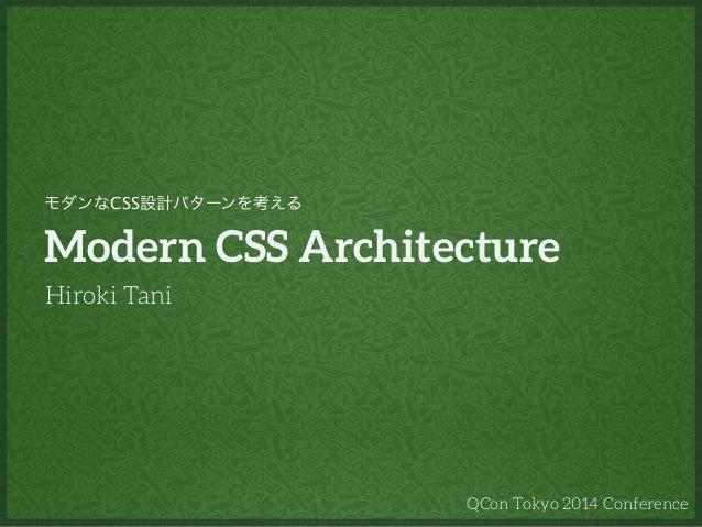 QCon Tokyo 2014 Conference Modern CSS Architecture Hiroki Tani モダンなCSS設計パターンを考える