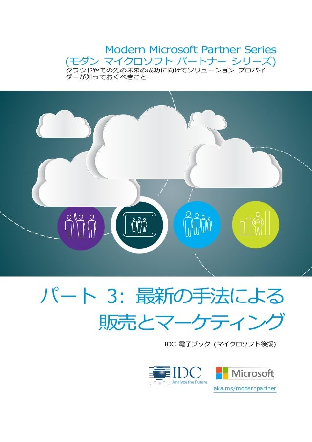 Modern Microsoft Partner Series (モダン マイクロソフト パートナー シリーズ) クラウドやその先の未来の成功に向けてソリューション プロバイ ダーが知っておくべきこと パート 3: 最新の手法による 販売とマー...