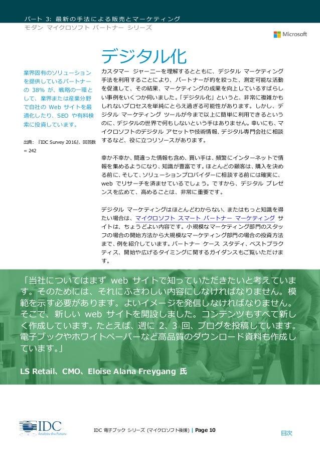目次 パート 3: 最新の手法による販売とマーケティング モダン マイクロソフト パートナー シリーズ IDC 電子ブック シリーズ (マイクロソフト後援) | Page 10 デジタル化 カスタマー ジャーニーを理解するとともに、デジタル マ...