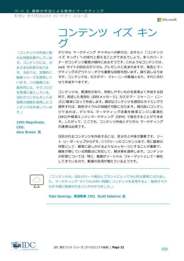 目次 パート 3: 最新の手法による販売とマーケティング モダン マイクロソフト パートナー シリーズ IDC 電子ブック シリーズ (マイクロソフト後援) | Page 12 コンテンツ イズ キン グ デジタル マーケティング チャネルへの...