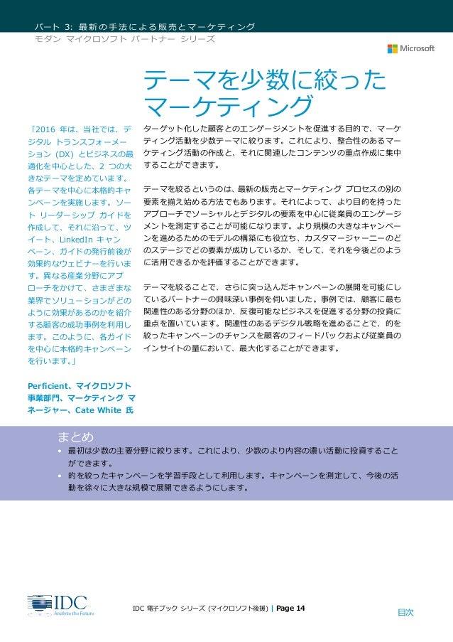 目次 パート 3: 最新の手法による販売とマーケティング モダン マイクロソフト パートナー シリーズ IDC 電子ブック シリーズ (マイクロソフト後援) | Page 14 テーマを少数に絞った マーケティング ターゲット化した顧客とのエン...