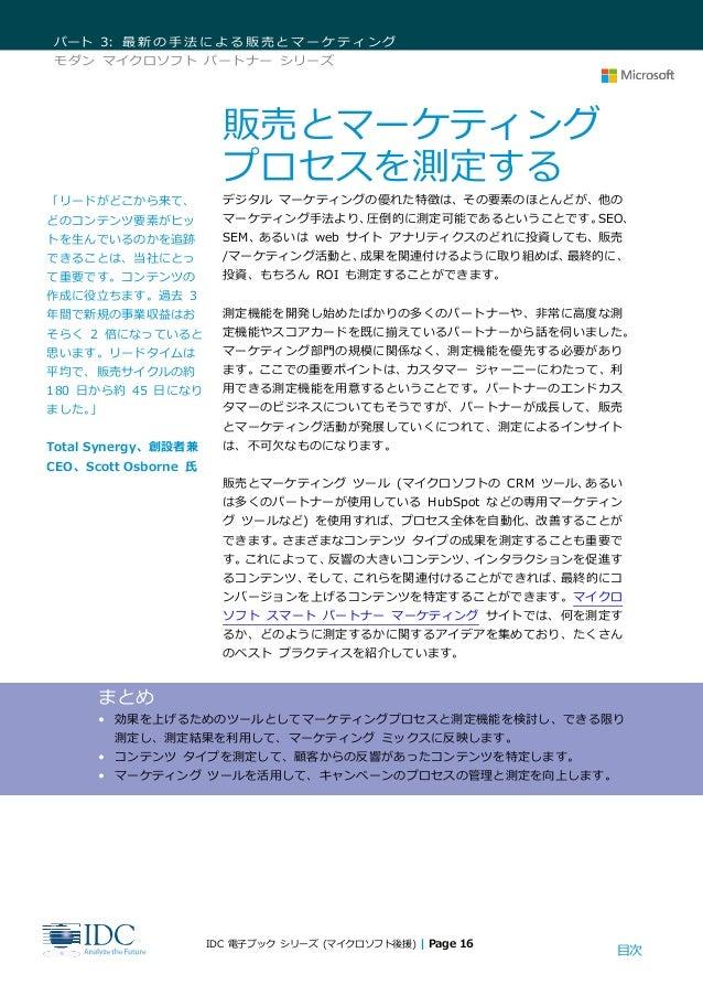 目次 パート 3: 最新の手法による販売とマーケティング モダン マイクロソフト パートナー シリーズ IDC 電子ブック シリーズ (マイクロソフト後援) | Page 16 販売とマーケティング プロセスを測定する デジタル マーケティング...
