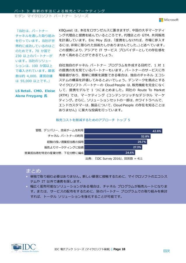 目次 パート 3: 最新の手法による販売とマーケティング モダン マイクロソフト パートナー シリーズ IDC 電子ブック シリーズ (マイクロソフト後援) | Page 18 KBQuest は、本社をロサンゼルスに置きますが、中国の大手マー...