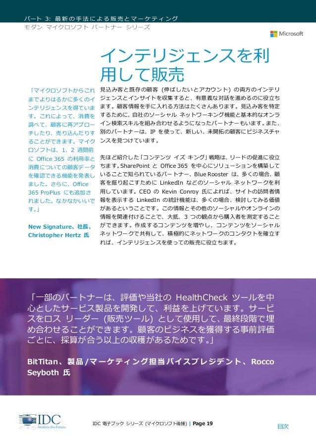 目次 パート 3: 最新の手法による販売とマーケティング モダン マイクロソフト パートナー シリーズ IDC 電子ブック シリーズ (マイクロソフト後援) | Page 19 インテリジェンスを利 用して販売 見込み客と既存の顧客 (伸ばした...