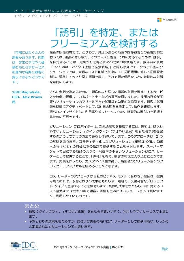 目次 パート 3: 最新の手法による販売とマーケティング モダン マイクロソフト パートナー シリーズ IDC 電子ブック シリーズ (マイクロソフト後援) | Page 21 「誘引」を特定、または フリーミアムを検討する 最新の販売環境では...