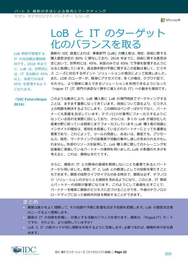 目次 パート 3: 最新の手法による販売とマーケティング モダン マイクロソフト パートナー シリーズ IDC 電子ブック シリーズ (マイクロソフト後援) | Page 22 LoB と IT のターゲット 化のバランスを取る 最新の IDC...