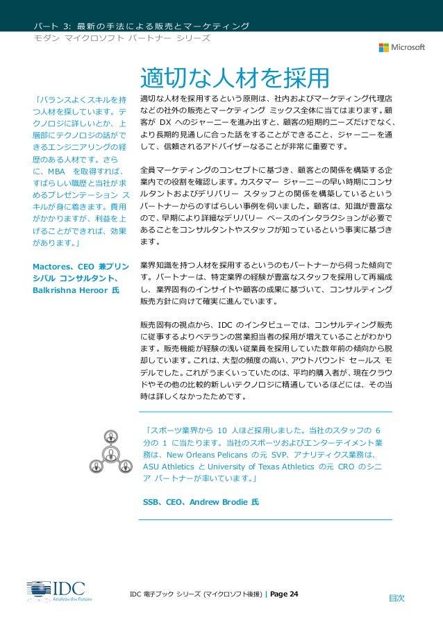 目次 パート 3: 最新の手法による販売とマーケティング モダン マイクロソフト パートナー シリーズ IDC 電子ブック シリーズ (マイクロソフト後援) | Page 24 適切な人材を採用 適切な人材を採用するという原則は、社内およびマー...