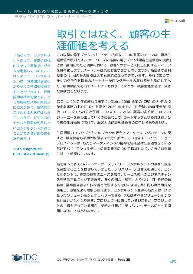 目次 パート 3: 最新の手法による販売とマーケティング モダン マイクロソフト パートナー シリーズ IDC 電子ブック シリーズ (マイクロソフト後援) | Page 28 取引ではなく、顧客の生 涯価値を考える これ以降の電子ブックでパー...
