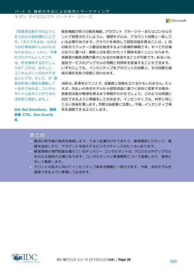 目次 パート 3: 最新の手法による販売とマーケティング モダン マイクロソフト パートナー シリーズ IDC 電子ブック シリーズ (マイクロソフト後援) | Page 29 販売機能が別々の販売機能、アカウント マネージャーまたはコンサルタ...