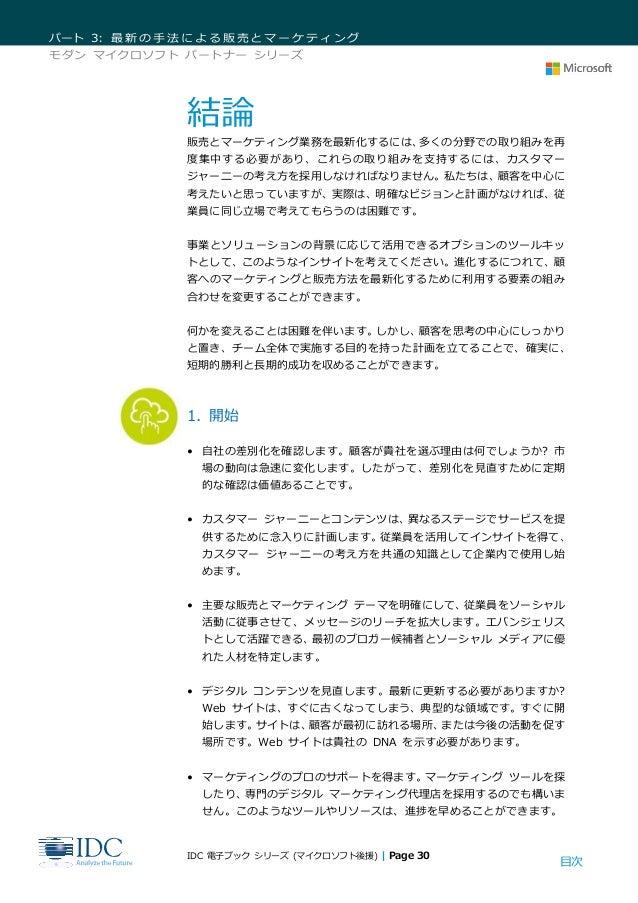 目次 パート 3: 最新の手法による販売とマーケティング モダン マイクロソフト パートナー シリーズ IDC 電子ブック シリーズ (マイクロソフト後援) | Page 30 結論 販売とマーケティング業務を最新化するには、多くの分野での取り...