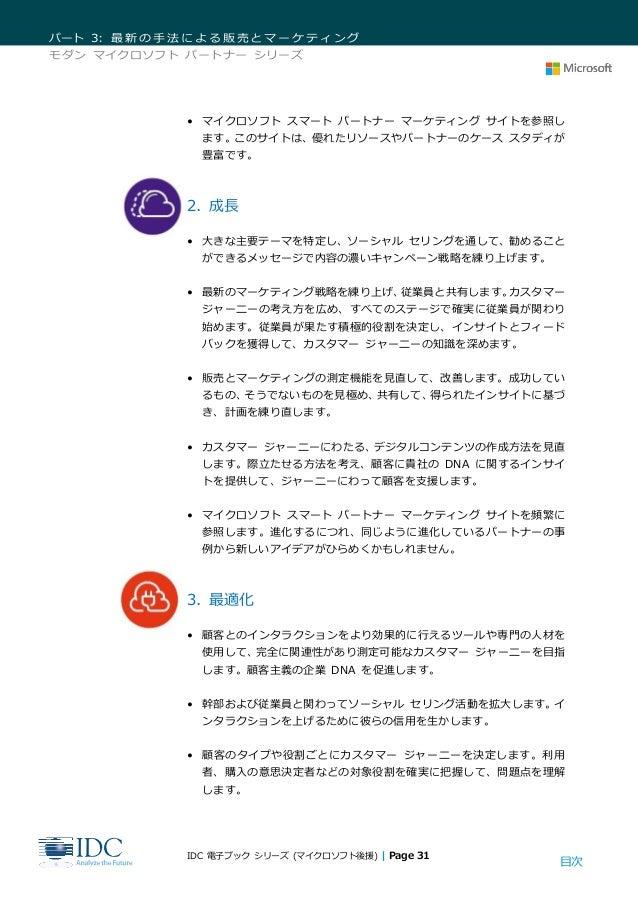 目次 パート 3: 最新の手法による販売とマーケティング モダン マイクロソフト パートナー シリーズ IDC 電子ブック シリーズ (マイクロソフト後援) | Page 31 • マイクロソフト スマート パートナー マーケティング サイトを...