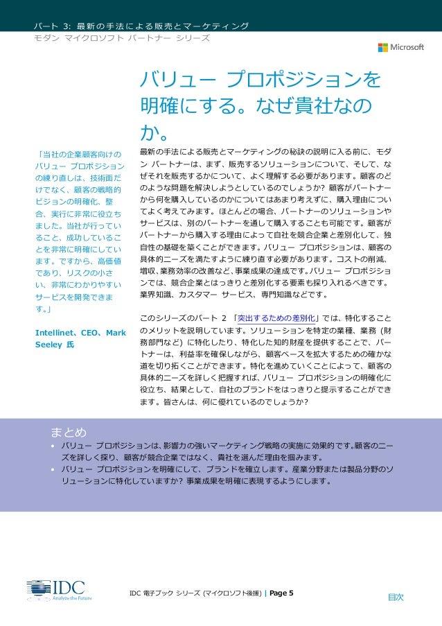 目次 パート 3: 最新の手法による販売とマーケティング モダン マイクロソフト パートナー シリーズ IDC 電子ブック シリーズ (マイクロソフト後援) | Page 5 バリュー プロポジションを 明確にする。なぜ貴社なの か。 最新の手...