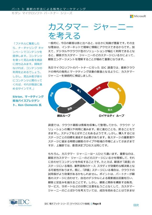 目次 パート 3: 最新の手法による販売とマーケティング モダン マイクロソフト パートナー シリーズ IDC 電子ブック シリーズ (マイクロソフト後援) | Page 8 カスタマー ジャーニー を考える 一般的に、今日の顧客は昔と比べると...