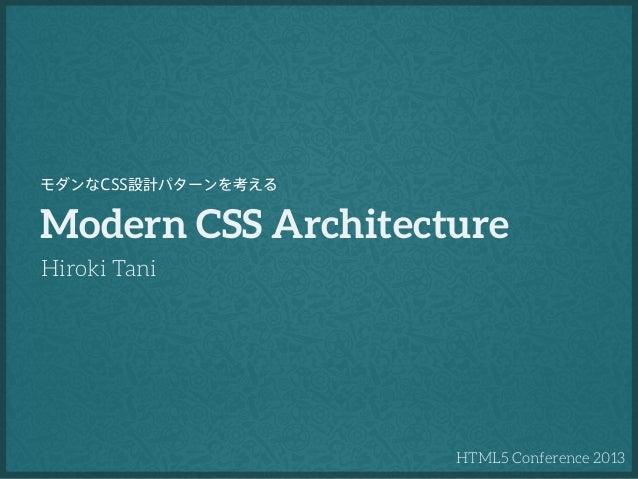 モダンなCSS設計パターンを考える  Modern CSS Architecture Hiroki Tani  HTML5 Conference 2013