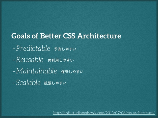 OOCSS - Separate structure and skin 構造と見た目の分離  - Separate container and content コンテナとコンテンツの分離