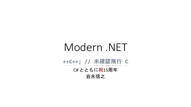 Modern .NET C# とともに祝15周年 岩永信之