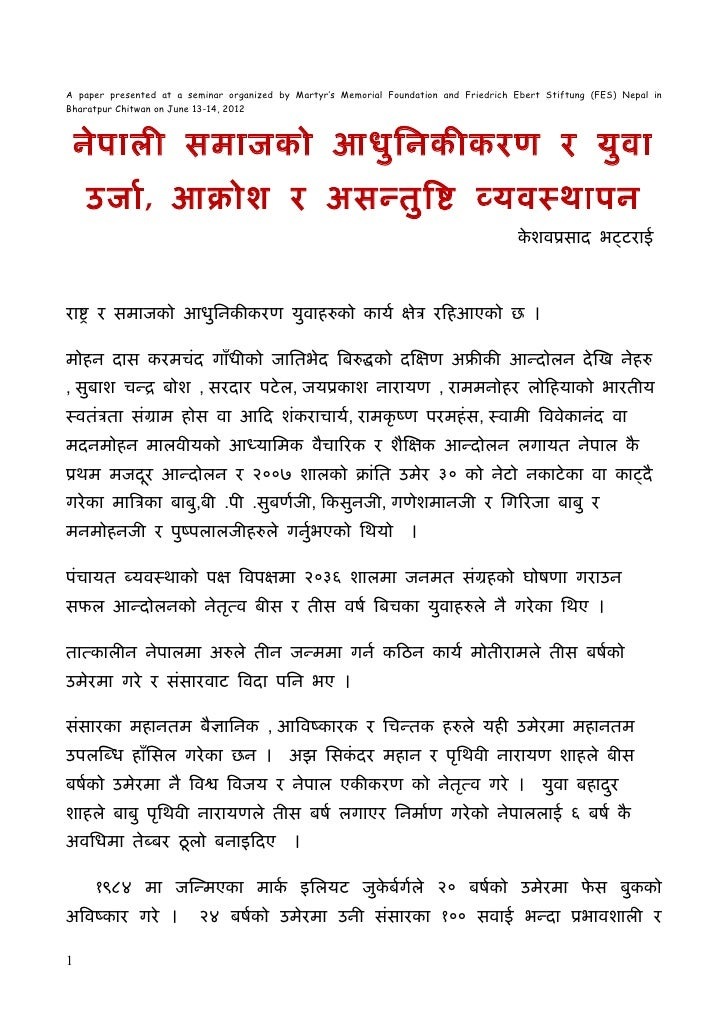 A paper presented at a seminar organized by Martyr's Memorial Foundation and Friedrich Ebert Stiftung (FES) Nepal inBharat...