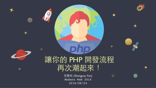 范聖佑 (Shengyou Fan) Modern Web 2016 2016/08/24 讓你的 PHP 開發流程 再次潮起來!