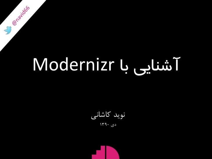 آشنایی با Modernizr       نوید کاشانی         دی 0931