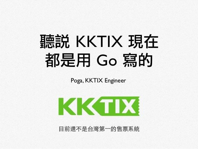 聽說 KKTIX 現在 都是用 Go 寫的 Poga, KKTIX Engineer ⺫⽬目前還不是台灣第⼀一的售票系統