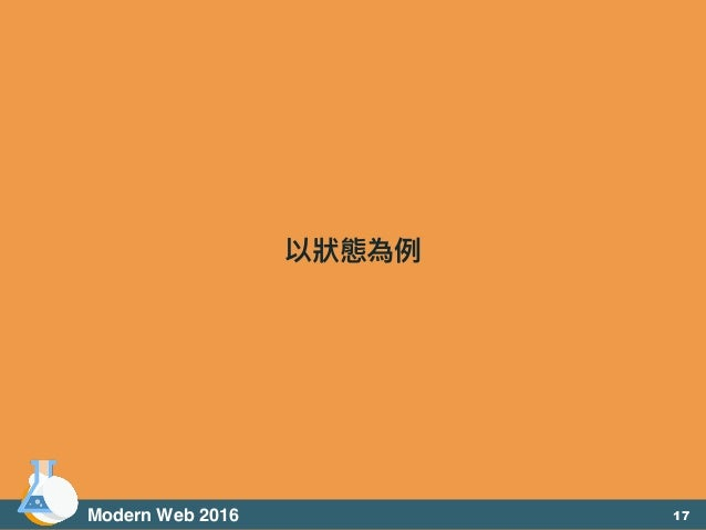 以狀狀態為例例 Modern Web 2016 17