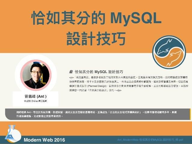 恰如其分的 MySQL 設計技巧 Modern Web 2016 Ant_ModernWeb-恰如其分的MySQL設計技巧_修.pdf