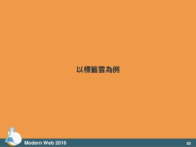 以標籤雲為例例 Modern Web 2016 22