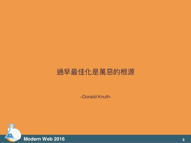 –Donald Knuth- 過早最佳化是萬惡惡的根源 Modern Web 2016 3