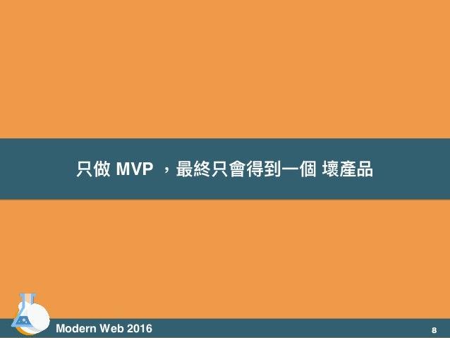 只做 MVP ,最終只會得到⼀一個 壞產品 Modern Web 2016 8