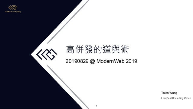 20190829 @ ModernWeb 2019 LeadBest Consulting Group Taien Wang 1
