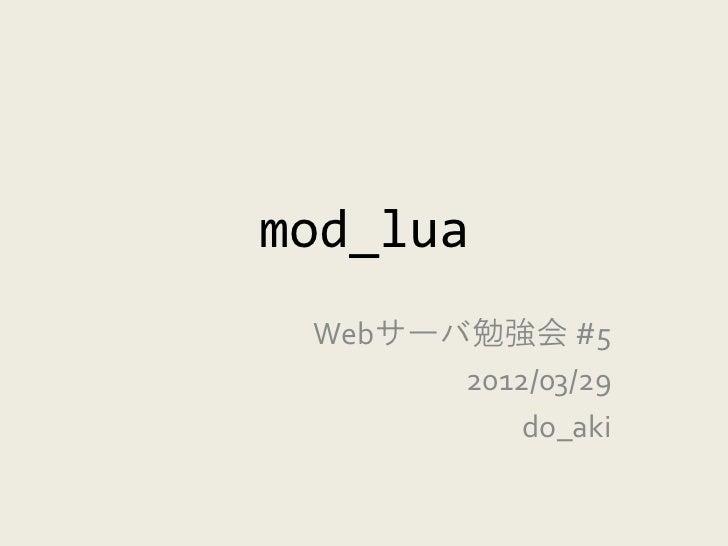mod_lua Webサーバ勉強会 #5       2012/03/29           do_aki