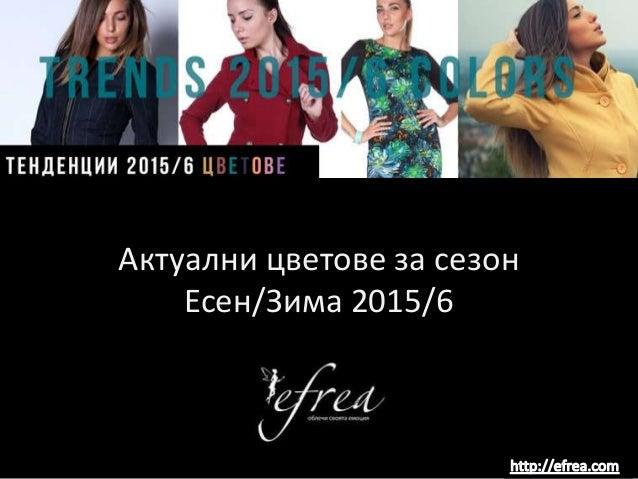 Актуални цветове за сезон Есен/Зима 2015/6