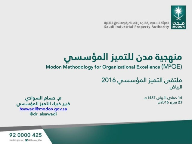 المؤسسي للتميز مدن منهجية Modon Methodology for Organizational Excellence (M2OE) المؤسسي التميز ملتقى2016 ا...