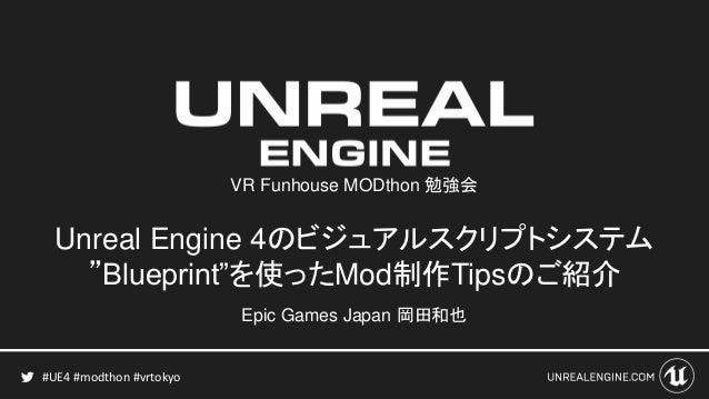 """#UE4 #modthon #vrtokyo Unreal Engine 4のビジュアルスクリプトシステム """"Blueprint""""を使ったMod制作Tipsのご紹介 Epic Games Japan 岡田和也 VR Funhouse MODth..."""