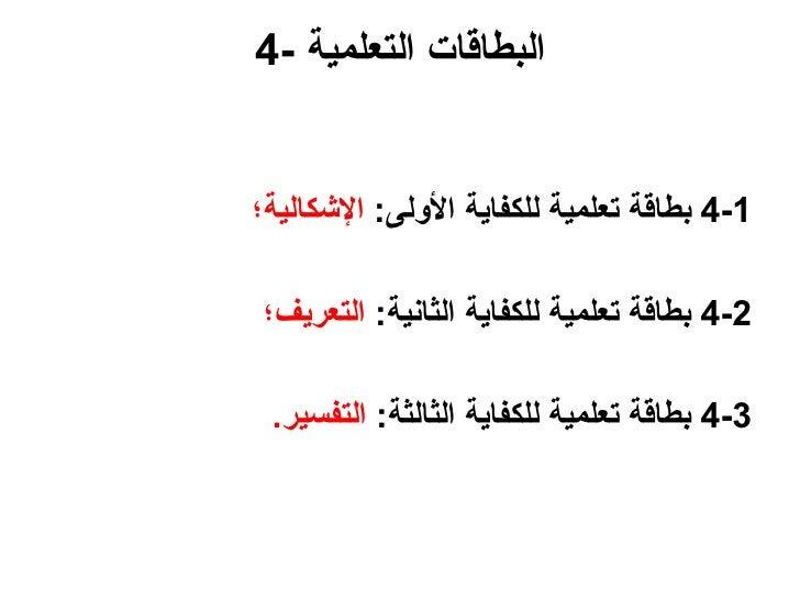 4-  البطاقات التعلمية <ul><li>4 -1   بطاقة  تعلمية  لل كفاية  الأولى :  ا لإ شك ا ل ي ة؛ </li></ul><ul><li>4-2   بطاقة  تع...